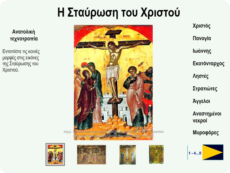 http://ebooks.edu.gr/modules/ebook/show.php/DSGYM-B118/381/2539,9862/extras/Html/kef4_en31_thrisk_b_gymnasiou_foto_gallery_popup.htm
