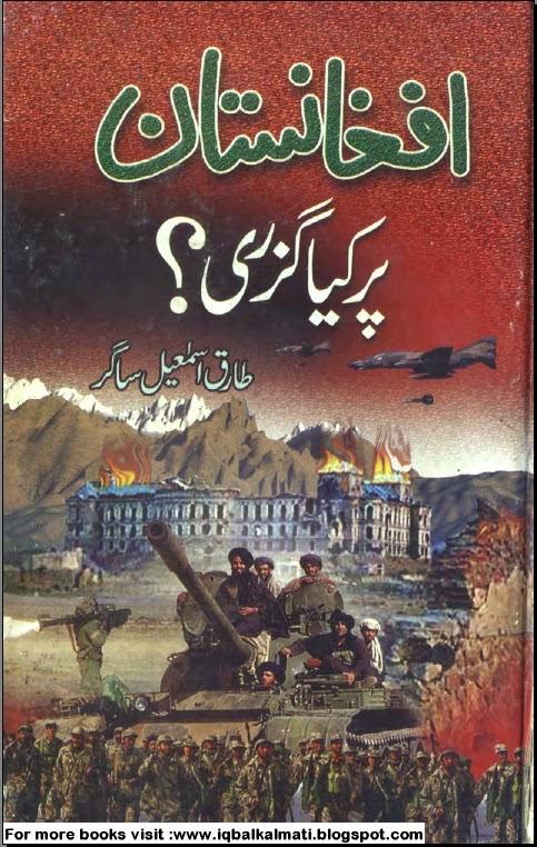 Afghanistan Par Keya Guzri by Tariq Ismail Sagar