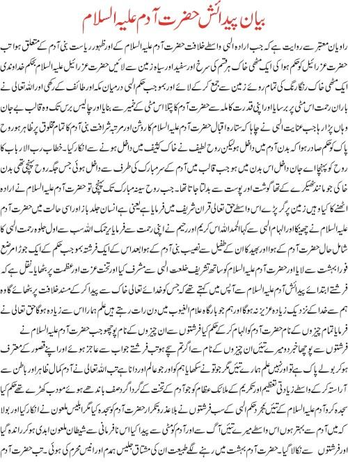 Hazrat Adam History in Urdu
