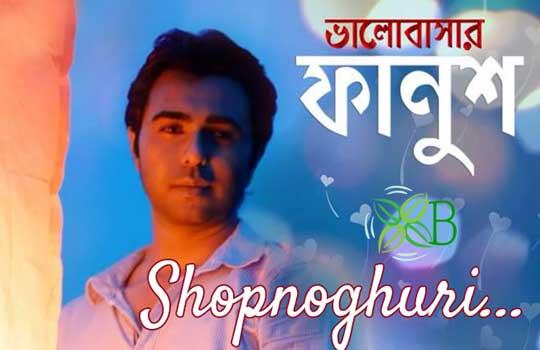 Shopnoghuri, Bhalobashar Fanush, Apurba, Sharlin