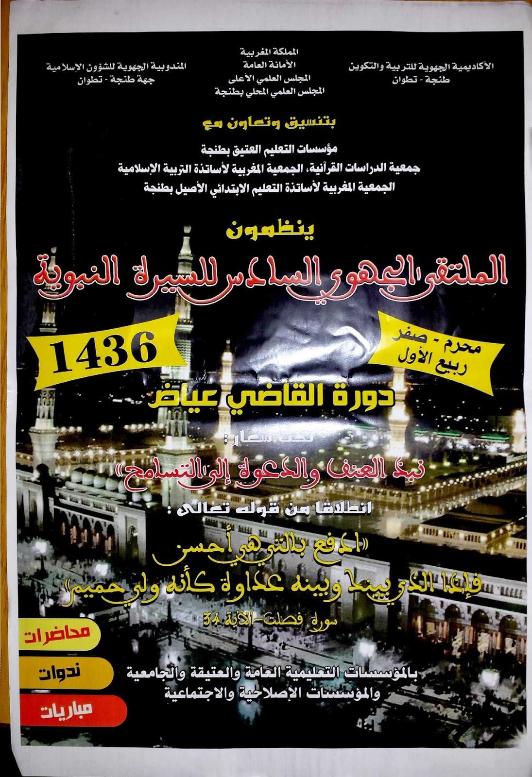 جهة طنجة تطوان: الملتقى الجهوي السادس للسيرة النبوية