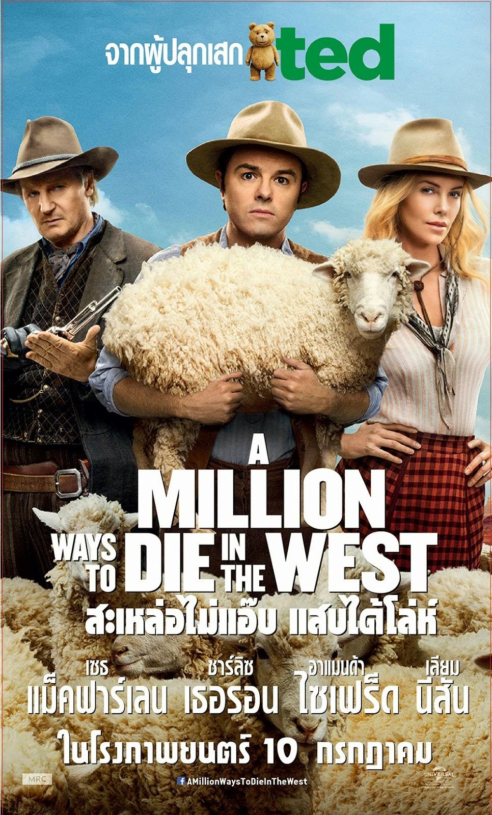 A Million Ways to Die in the West (2014) สะเหล่อไม่แอ๊บ แสบได้โล่ห์ HD มาสเตอร์ พากย์ไทย