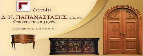 ΠΑΠΑΝΑΣΤΑΣΗΣ & ΣΙΑ Ο.Ε. - ΕΠΙΠΛΑ