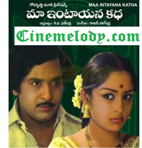 Maa Intayana Katha Telugu Mp3 Songs Free  Download  1982