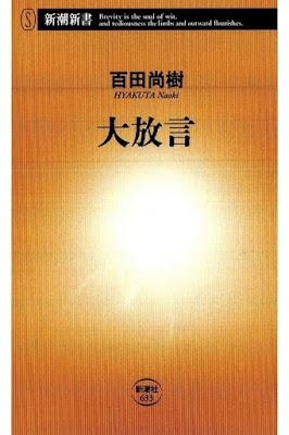 大放言 [Dai Hogen] rar free download updated daily