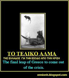 Το τελικό άλμα της Ελλάδος για την έξοδο από την κρίση.