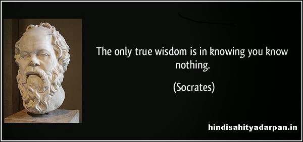 inspirational story about Socrates,Socrates stories in Hindi