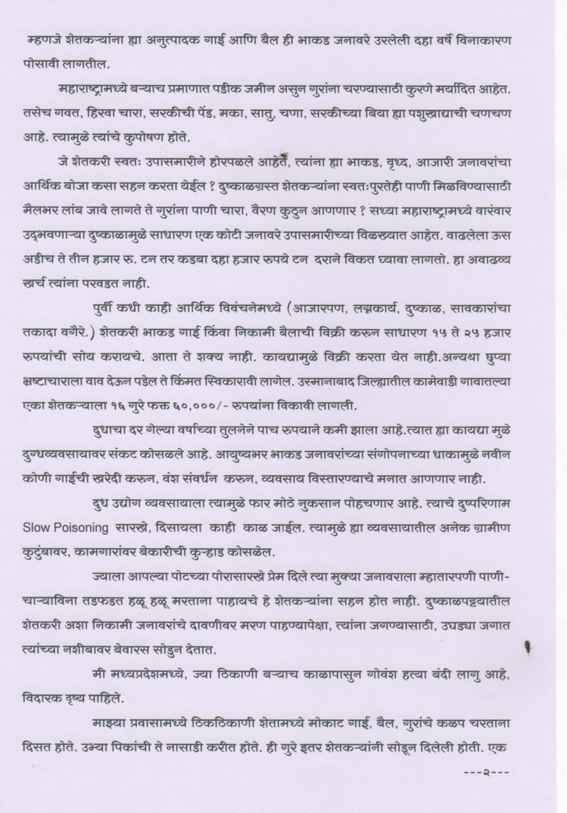 Essay on importance of hard work in marathi poem