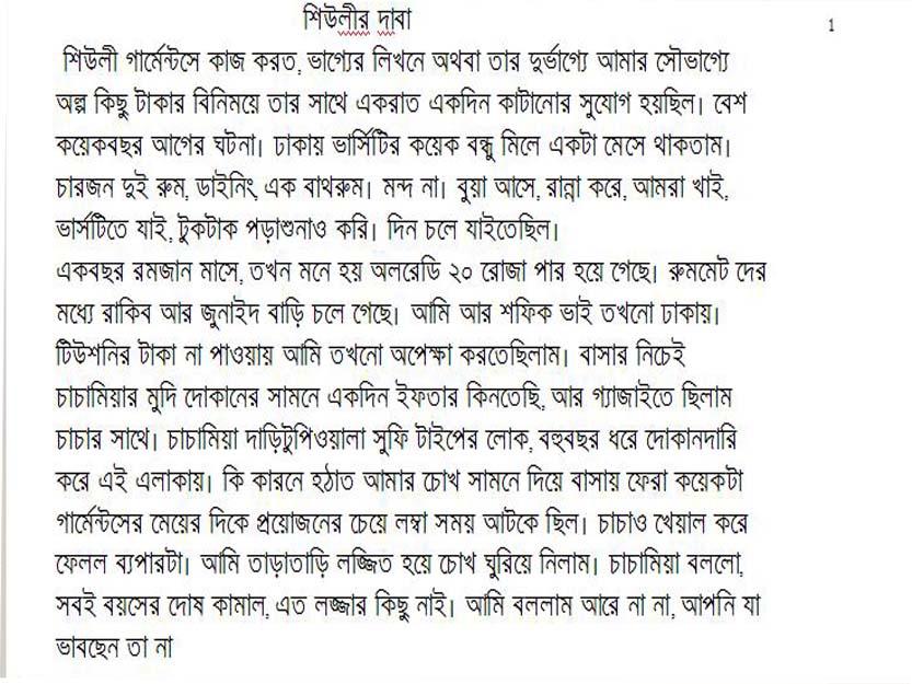 Bangla hot sexy story
