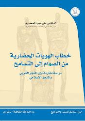 كتابنا : خطاب الهويات الحضارية من الصدام الى التسامح