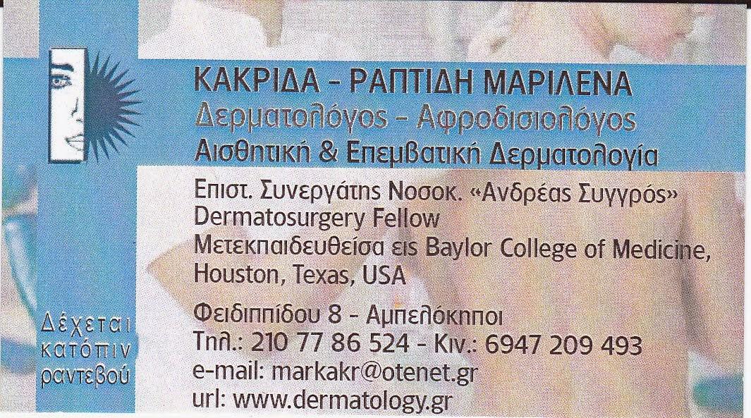 ΔΕΡΜΑΤΟΛΟΓΟΣ - ΑΦΡΟΔΙΣΙΟΛΟΓΟΣ