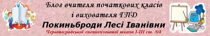 Блог вихователя ГПД Червоноградської спеціалізованої школи І-ІІІІст. №8
