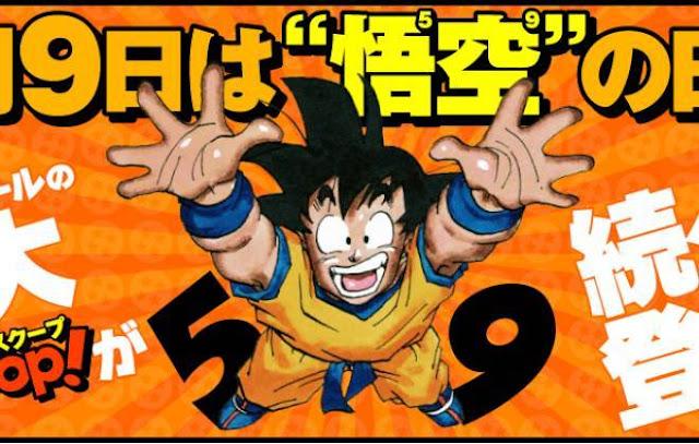 Dia do Goku (Foto: reprodução)