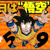"""Japão reconhece oficialmente """"Dia do Goku"""""""
