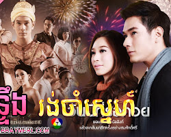 [ Movies ] Tongteung Rong Cham Sne - Thai Drama In Khmer Dubbed - Thai Lakorn - Khmer Movies, Thai - Khmer, Series Movies