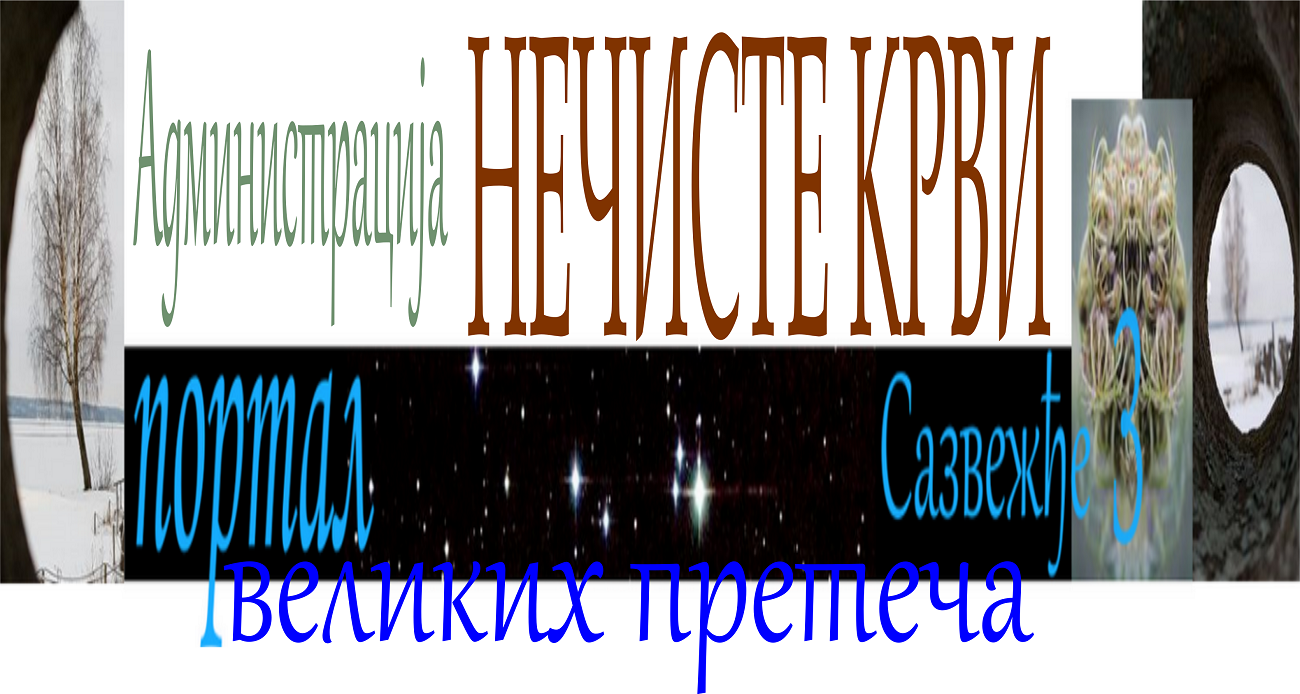 Администрација НЕЧИСТЕ КРВИ