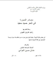 مصادر الصورة في شعر حميد سعيد - رسالة علمية