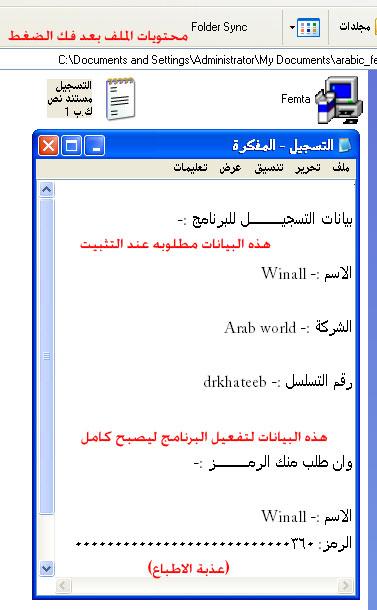 للنساء فقط برنامج femta عربى لطبيبات النساء والولادة بمنتديات اشواق وحنين 5269847271142264042