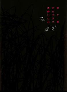 虹ヶ原ホログラフ [Nijigahara Holograph]