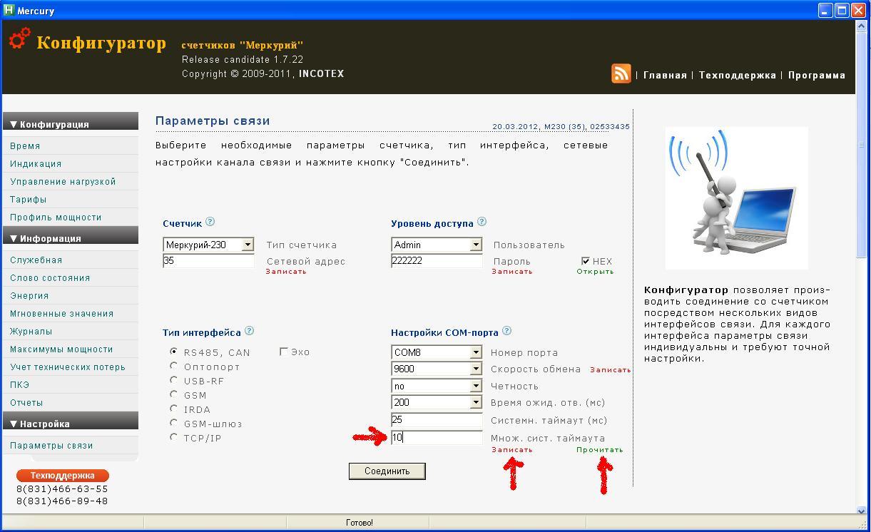 эл.счетчик меркурий 230 art-03 схема подключения