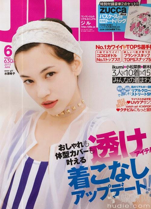 JILLE (ジル) July 2013 Kiko Mizuhara 水原希子