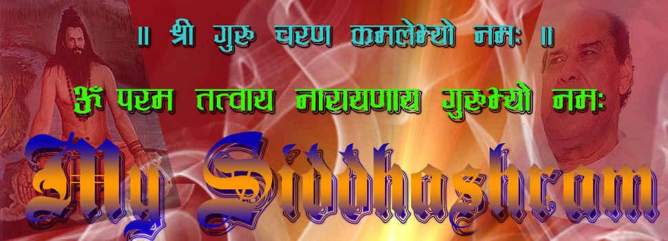 My Siddhashram | Siddhashram Sadhak | सिद्धाश्रम