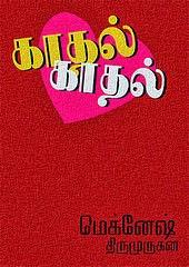 காதல் காதல் - குறுநாவல்
