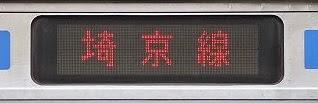 快速 新宿行き1 205系側面