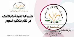 تقييم آلية تنفيذ أحكام التحكيم في نظام التحكيم السعودي
