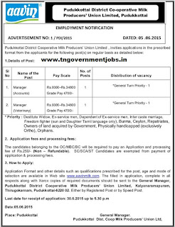 aavin pudukkottai district jobs www.tngovernmentjobs.in