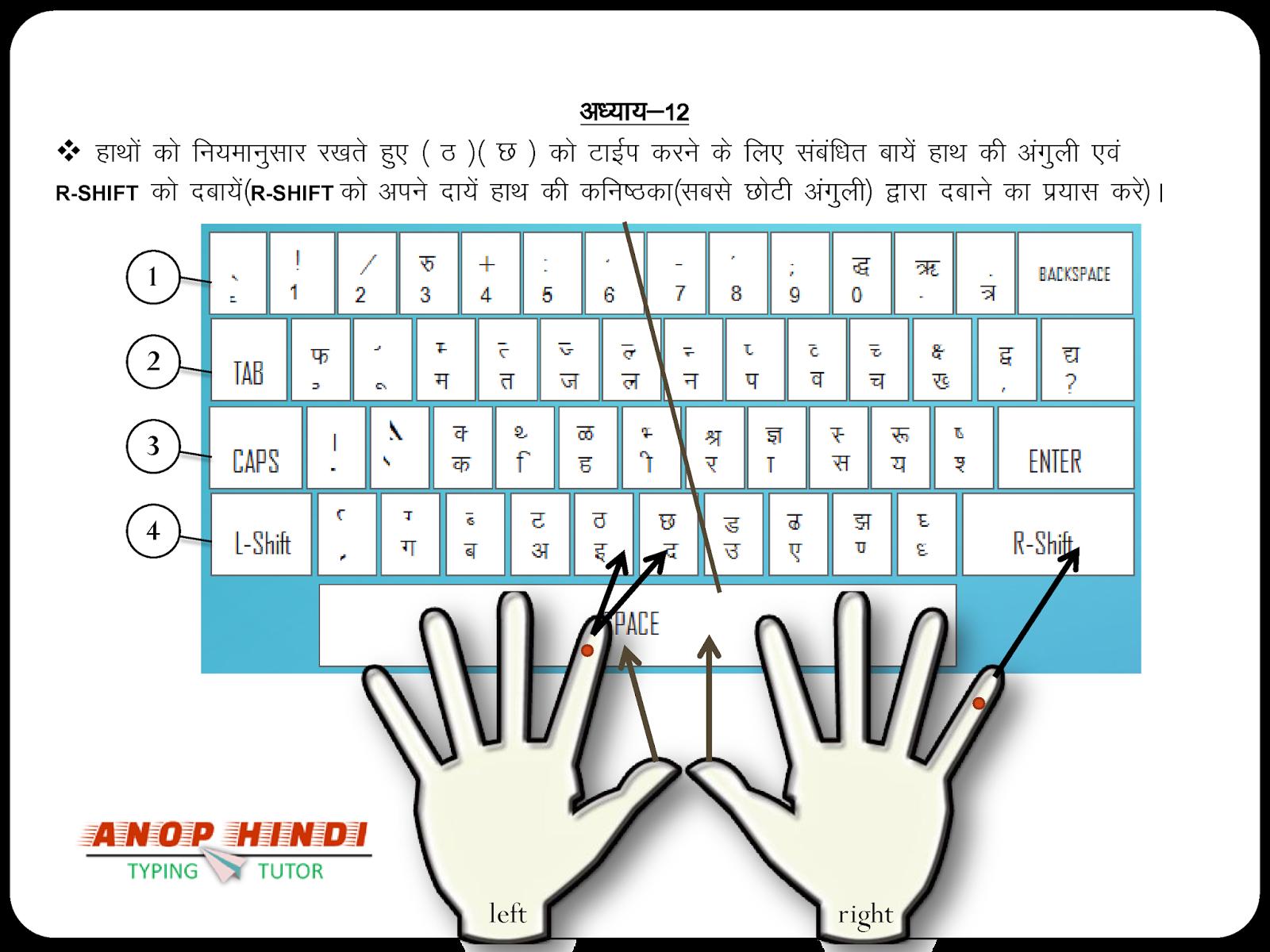 Anop Hindi Typing Tutor - Lesson 12