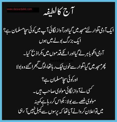 Online Jokes In Urdu