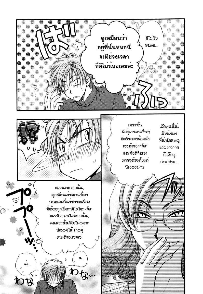 อ่านการ์ตูน Kakumei no Hi 5 ภาพที่ 17