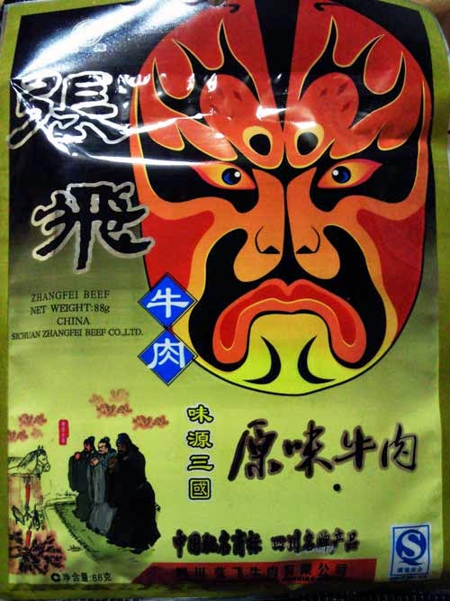 เนื้อเตียวหุย (Zhang Fei Beef, 張飛牛肉)