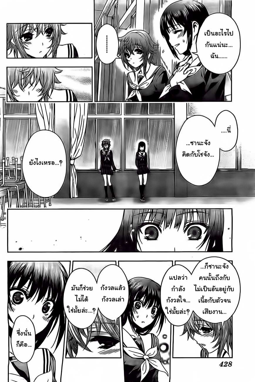 อ่านการ์ตูน Koisome Momiji 17 ภาพที่ 10