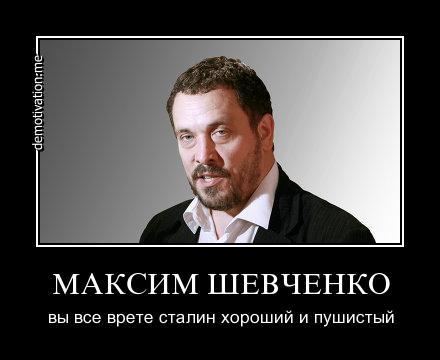 Максим щевченко член общественной палаты