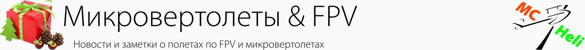 Микровертолеты и FPV