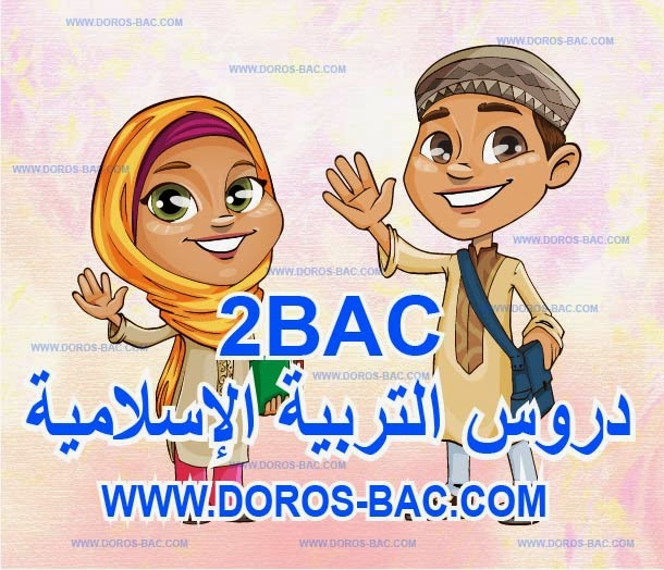 دروس التربية الإسلامية الثانية باكالوريا العلوم الإقتصادية