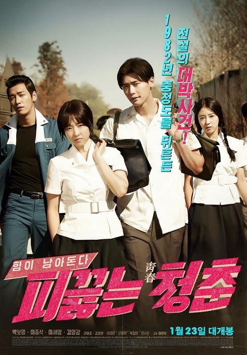 Hot Young Bloods 2014 HDRip tainies online oipeirates