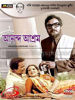 আনন্দ আশ্রম - ১৯৭৭ (ANANDA ASHRAM - 1977)