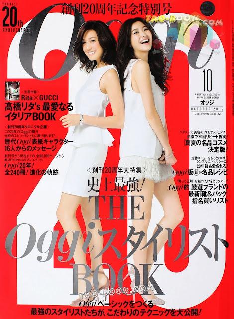 Oggi(オッジ) 2012年10月 japanese fashion  magazine scans