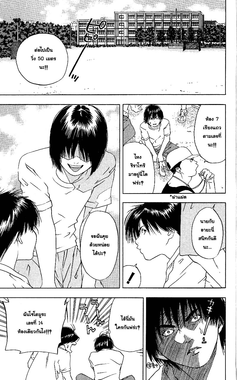 อ่านการ์ตูน Ichigo100 21 ภาพที่ 9