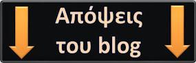 αποψεισ του blog
