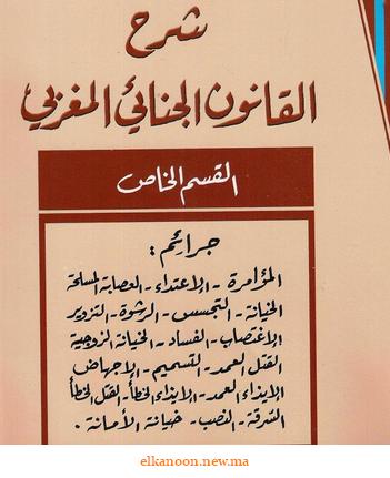 تحميل شرح القانون الجنائي الخاص - د.عبد الواحد العلمي (الجزء2)