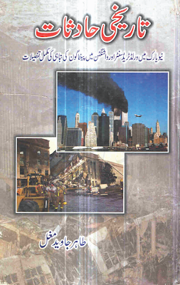 Tareekhi Hadsaat By Tahir Javed Mughal