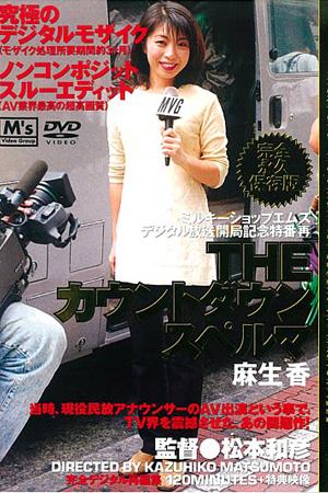 Crazy Asian Mvgd 01 Countdown Sperm Bukkake News Reported