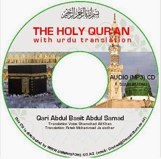 Al Quran Recitation by Qari Basit Urdu Translation - Free ...