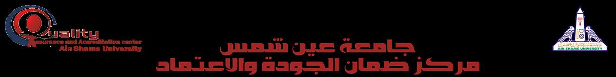 مركز ضمان الجودة والاعتماد بجامعة عين شمس