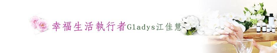 幸福生活CEO Gladysの如新人生