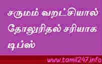 skin care tips in tamil, sarumam tholuridhal, thol uriyum noi, skin pealing
